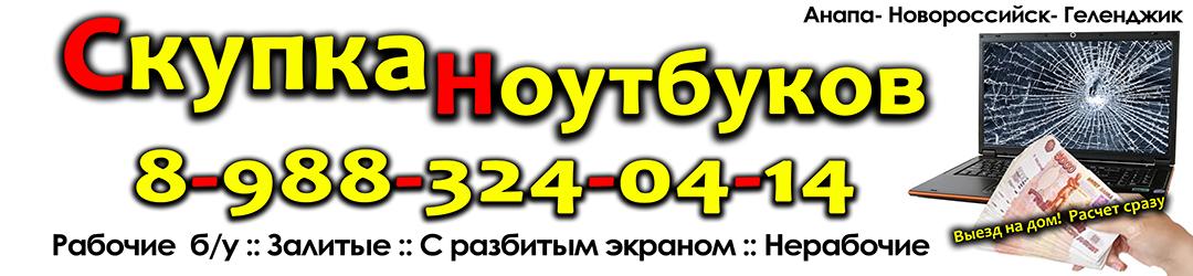 Скупка ноутбуков | 8-988-324-04-14